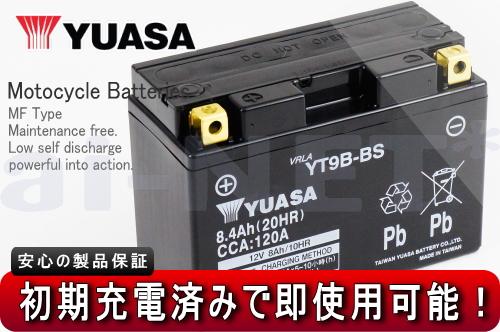 注液済 奉呈 初期充電済 即使用可 面倒な事前準備は 経験豊富な当店プロスタッフにお任せ下さい レビューを書けば送料当店負担 ユアサ マジェスティC用 YT9B-BS マジェC用 バッテリー YT9B-4 MFバッテリー グランドマジェスティー250 YZF750R7 グランドマジェスティー400 XT660X マジェスティー250 XT660R ABS YZF-R6