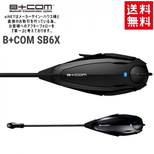 サインハウス ビーコム B+COM SB6X ブルートゥース シングルユニット インカム 正規品 80215 最新版 送料無料