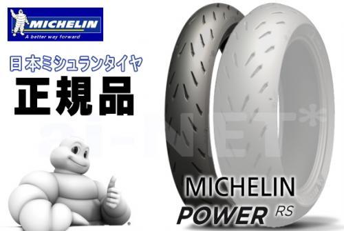 17年夏以降発売【送料無料】ミシュラン パワーRS 110/70ZR17 フロント用【704420】【オンロード用タイヤ】フロントタイヤ (MICHELIN) POWER RS