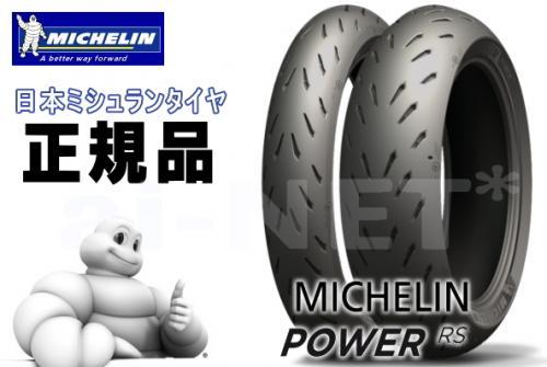【送料無料】ミシュラン パワーRS 120/60ZR17 160/60ZR17 フロント/リア用【704540/704510】【オンロード用タイヤ】フロントタイヤ リアタイヤ ラジアルタイヤ 前後タイヤセット (MICHELIN) POWER RS