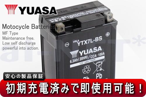 注液~初期充電 面倒な事前準備は任せて安心の バイクショップ 公式ショップ ハンター 通信販売 まで セール特価 1年保証 ユアサ バッテリー YTX7L-BS CBR400RR ホーネット250 GB250 GTX7L-BS 250TR ZZR250 互換 VTR250 バリオス2 適合 ジャイロキャノピー マグナ250 FTX7L-BS バンバン200 Dトラッカー