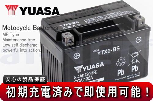 注液~初期充電 面倒な事前準備は任せて安心の バイクショップ ハンター まで セール特価 1年保証 YUASA GSユアサ YTX9-BS互換 ユアサ 激安通販ショッピング バイクバッテリー 等適合 CBR600F YTX9-BS ZRX400 GSX400S刀 RVF750R バッテリー CB400SF XJR400R CBR400RR スティード400 CBR900RR 本日の目玉