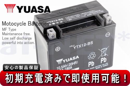 注液~初期充電 面倒な事前準備は任せて安心の バイクショップ ハンター まで セール特価 GSユアサ 1年保証 YUASA YTX12-BS互換 ユアサ バイクバッテリー ゼファー400 日本正規代理店品 内祝い バルカン ZZR400 等適合 フォーサイト フュージョン YTX12-BS バッテリー CBR1100XX CB1000SF GSX-R1100W スペイシー