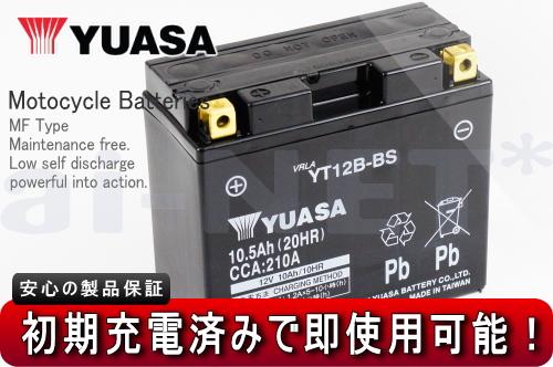 18%OFF 注液~初期充電 面倒な事前準備は任せて安心の バイクショップ 商店 ハンター まで 1年保証 ユアサ バッテリー YT12B-BS YT12B-4 ドラッグスター400 DS400 FZ400 FZ6-N DT12B-4 対応 FT12B-BS 用 フェザー FZ6-S DT12B-BS FT12B-4 GT12B-BS オートバイ 他 GT12B-4 FAZER 互換