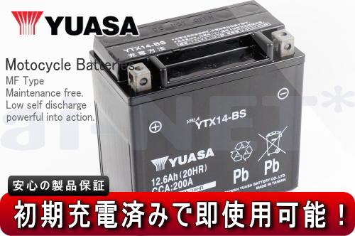 注液~初期充電 面倒な事前準備は任せて安心の バイクショップ お得 ハンター まで 1年保証 ユアサ バッテリー YTX14-BS ZZR1400 ZZ-R1400 ZZ-R1100D GTX14-BS バルカン800ドリフター 他 ZZR1100D 用 FTX14-BS オートバイ 適合 特売 DTX14-BS 互換