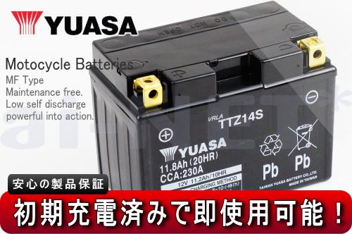 注液~初期充電 面倒な事前準備は任せて安心の バイクショップ ハンター まで セール特価 完全密閉 液注入済 TTZ14S バイク バッテリー YTZ14S FTZ14S シャドー750 V-MAX ユアサ CB1300SB 適合 台湾YUASA 1年保証 限定モデル CB1300SF DN-01 XJR1300 オートバイ GTZ14S互換 新色追加
