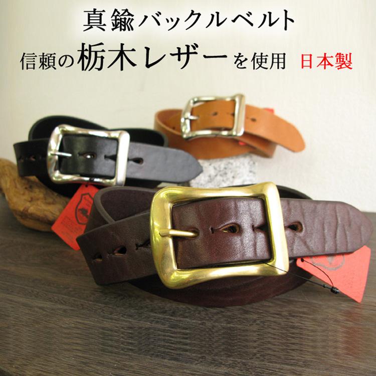 栃木レザーベルト 送料無料 安心の日本製 最強本牛革ベルト メンズ 本革 真鍮バックル ショルダー 4色展開30~52インチ SB-BG SB-CG 新品 プレゼントに最適