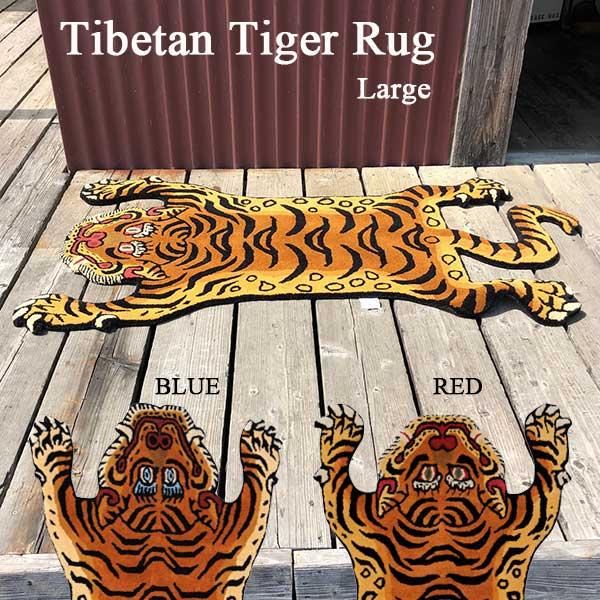 Tibetan Tiger Rug Large チベタンタイガーラグ ラージ ラグマット カーペット トラ タペストリー インテリア DETAIL