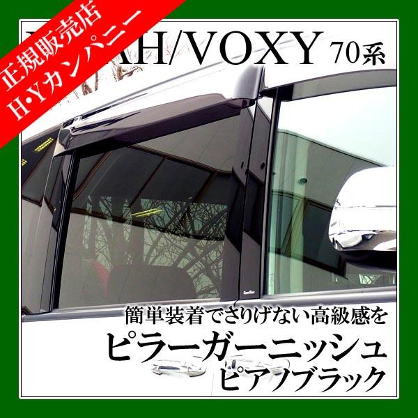 ピラーガーニッシュ インテリアパネル(カスタムパーツ/外装パネル) ノア/ヴォクシー70系 セカンドステージ
