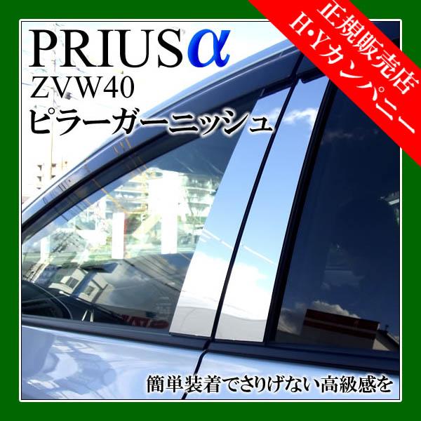 ピラーガーニッシュ(バイザー装着車) プリウスα(プリウスアルファ/ZVW40,41) インテリアパネル(カスタムパーツ/外装パネル) セカンドステージ