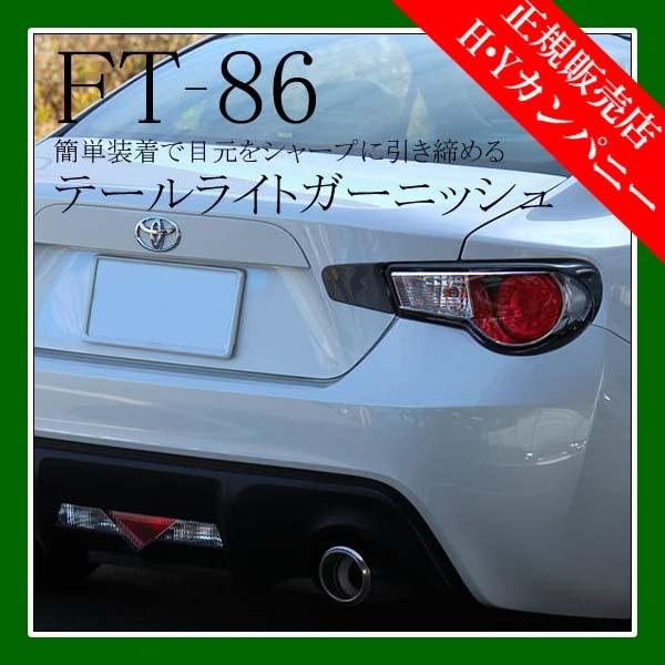 トヨタ86 前期 テールライトガーニッシュ(カーボン調) セカンドステージ インテリアパネル(カスタムパーツ/外装パネル)
