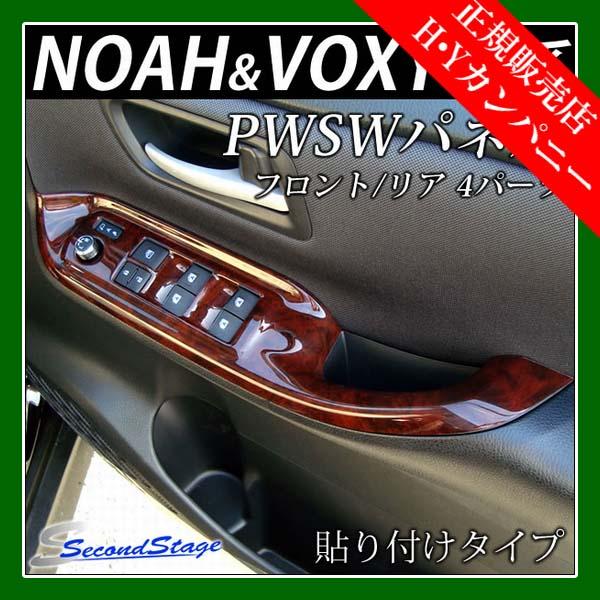 PWSWパネル インテリアパネル(カスタムパーツ/内装パネル) 新型ノア&ヴォクシー80系 セカンドステージ