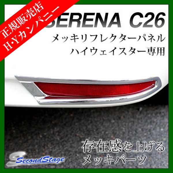 セレナ(C26) ハイウェイスター専用 メッキリフレクターパネル セカンドステージ (カスタムパーツ/外装パーツ)