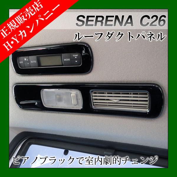 ルーフダクトパネル(ピアノブラック) セレナC26 セカンドステージ インテリアパネル