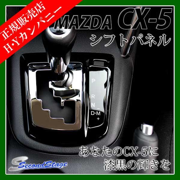 マツダ CX-5 シフトパネル セカンドステージ インテリアパネル 前期専用(内装パーツ/カスタムパーツ)