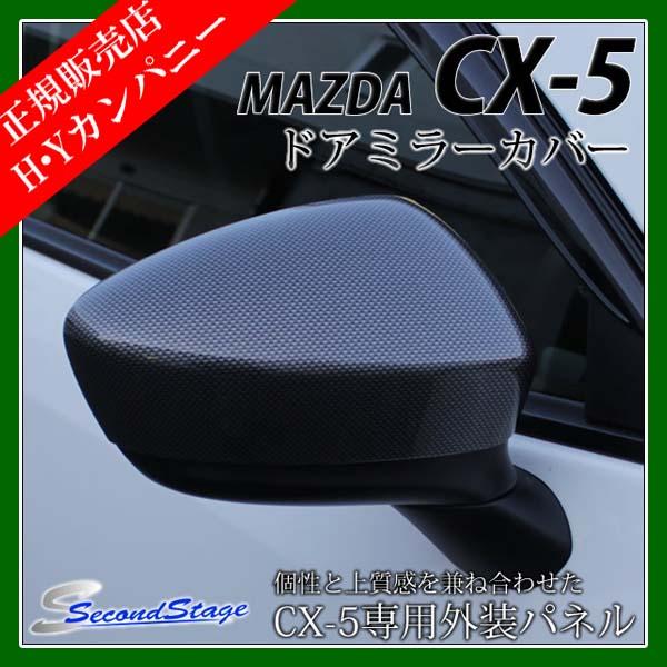 ドアミラーカバー(カーボン調)マツダCX-5 セカンドステージ 外装パーツ/カスタムパーツ