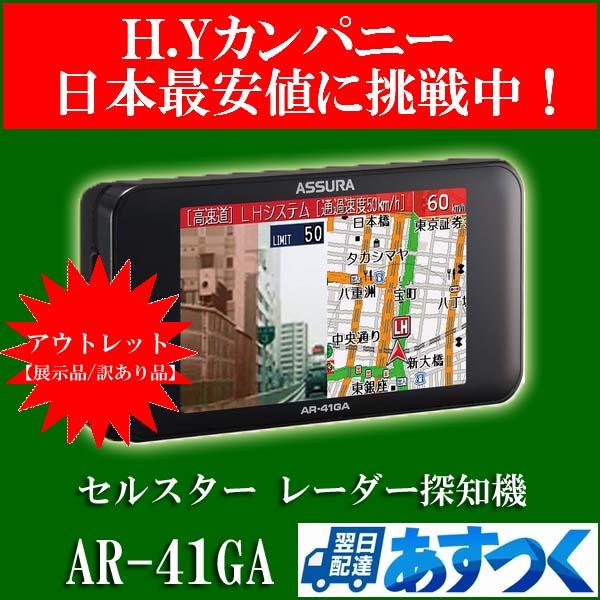【送料無料】【アウトレット品(展示品)】 セルスター GPSレーダー探知機 OBDII接続対応 AR-41GA