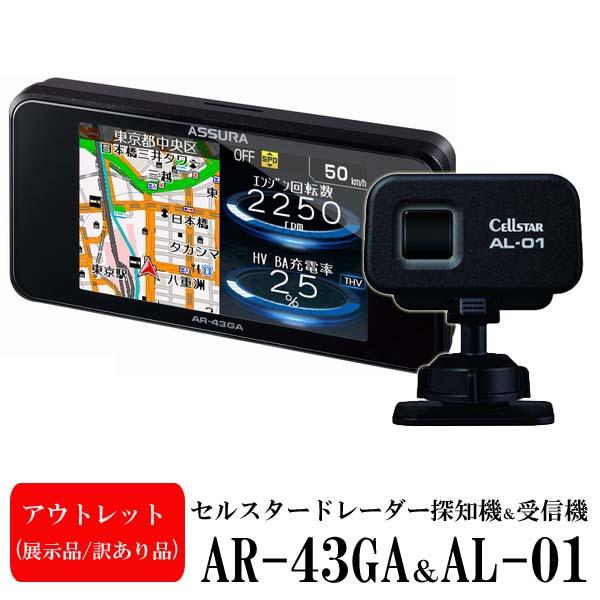 【送料無料】【アウトレット品(展示品)】 セルスター GPSレーダー探知機とレーダー受信機 AR-43GAとAL-01のセット