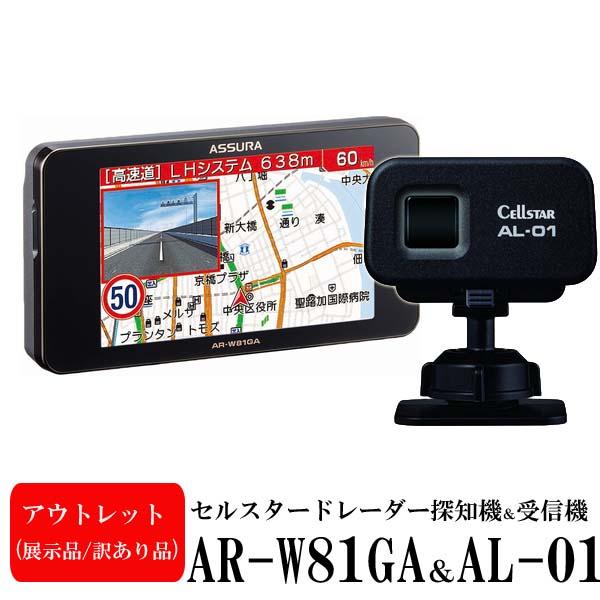 【送料無料】【アウトレット品(展示品)】 セルスター GPSレーダー探知機とレーダー受信機 AR-W81GAとAL-01のセット