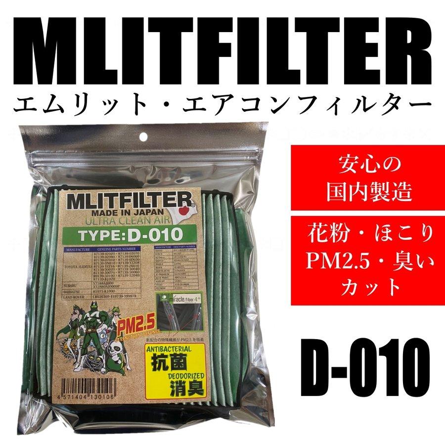 PM2.5 花粉 埃 においを除去しクリーンな車内環境を整える 日本国内製造の極厚自動車用エアコンフィルター クーポン発行中 代引きは不可 国内送料無料 即日発送 返品交換不可 ハイエース D-010 送料無料 自動車用エアコンフィルター エムリットフィルター