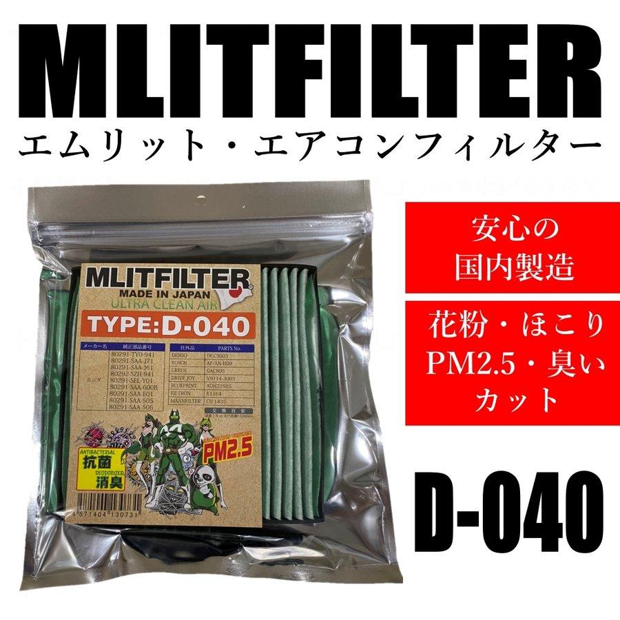 PM2.5 花粉 埃 全国どこでも送料無料 においを除去しクリーンな車内環境を整える 日本国内製造の極厚自動車用エアコンフィルター クーポン発行中 代引きは不可 ショッピング 送料無料 即日発送 エムリットフィルター 80291-TY0-941 S660用エアコンフィルター N-WGN ホンダN-BOX エアウェイブ N-ONE D-040