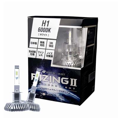 スフィアライト(SPHERELIGHT) 日本製 LEDヘッドライト RIZING2 H1 6000K 3年保証 SRH1060