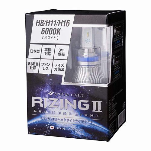 スフィアライト(SPHERELIGHT) 自動車用LEDヘッドライト RIZING2 H8/H9/H11/H16 6000K SRH11060