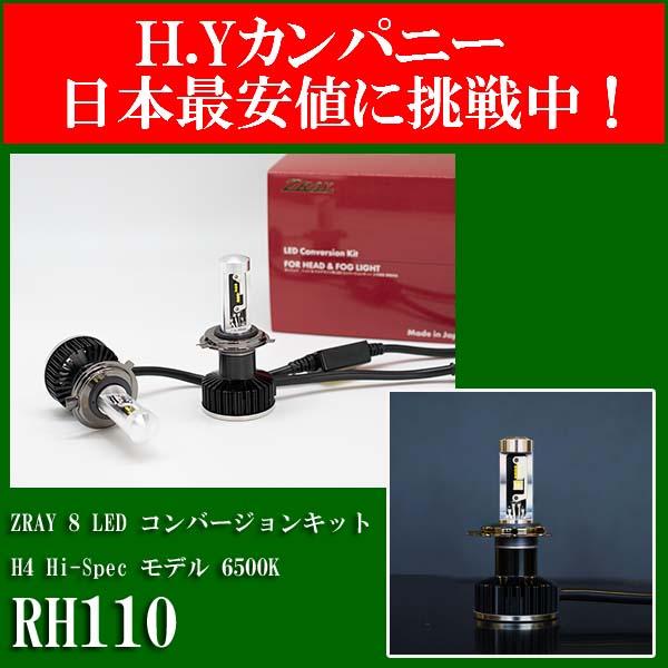 ZRAY 8 LED コンバージョンキット H4 Hi-Spec モデル 6500K RH110