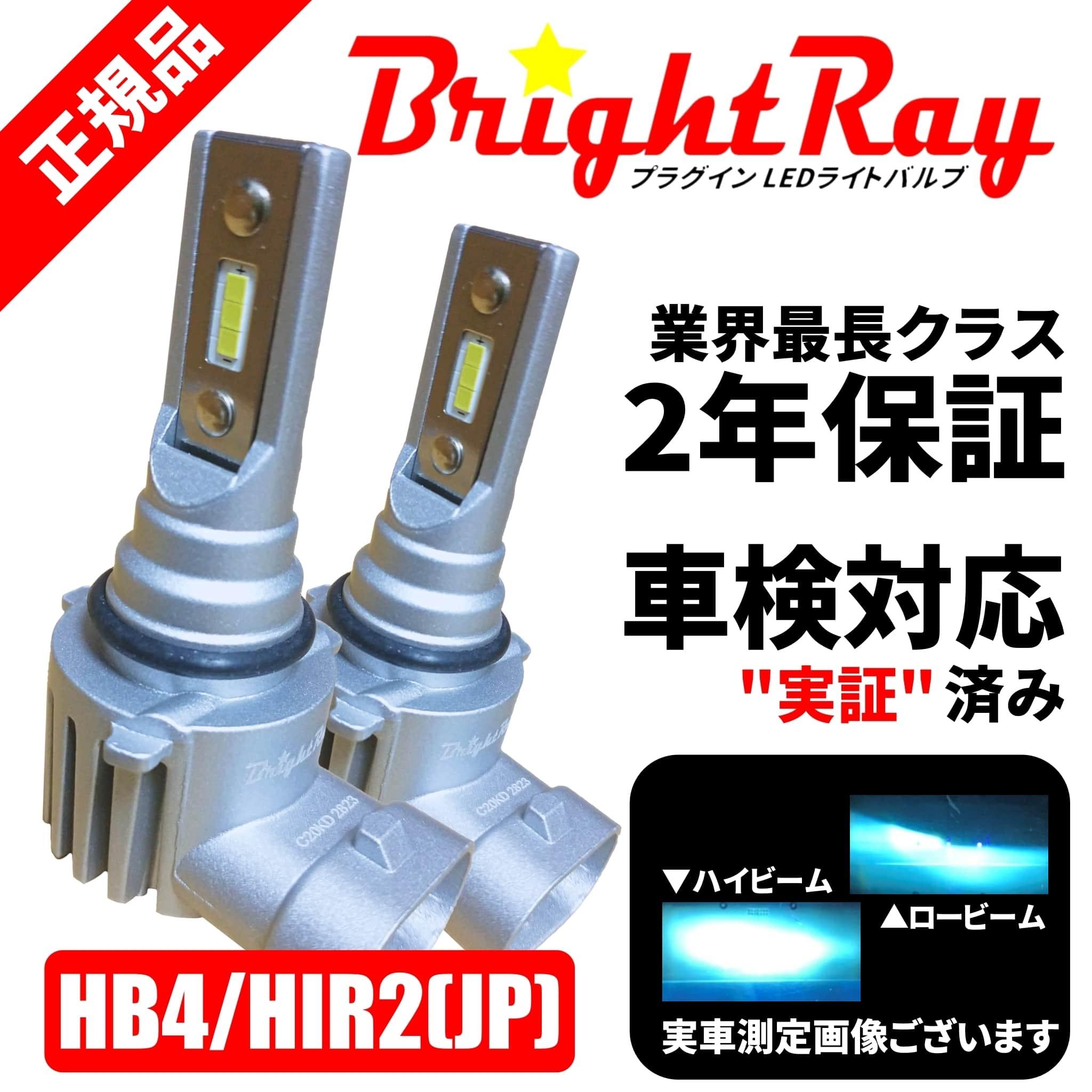 新ブランドBrightRayのフォグランプ用LEDバルブ トヨタ エスティマ MCR30 並行輸入品 ACR30 MCR40 ACR40 フォグランプ 6000K BrighRay 30系前期 最新 HB4 2年保証 新基準対応 LEDバルブ 車検対応