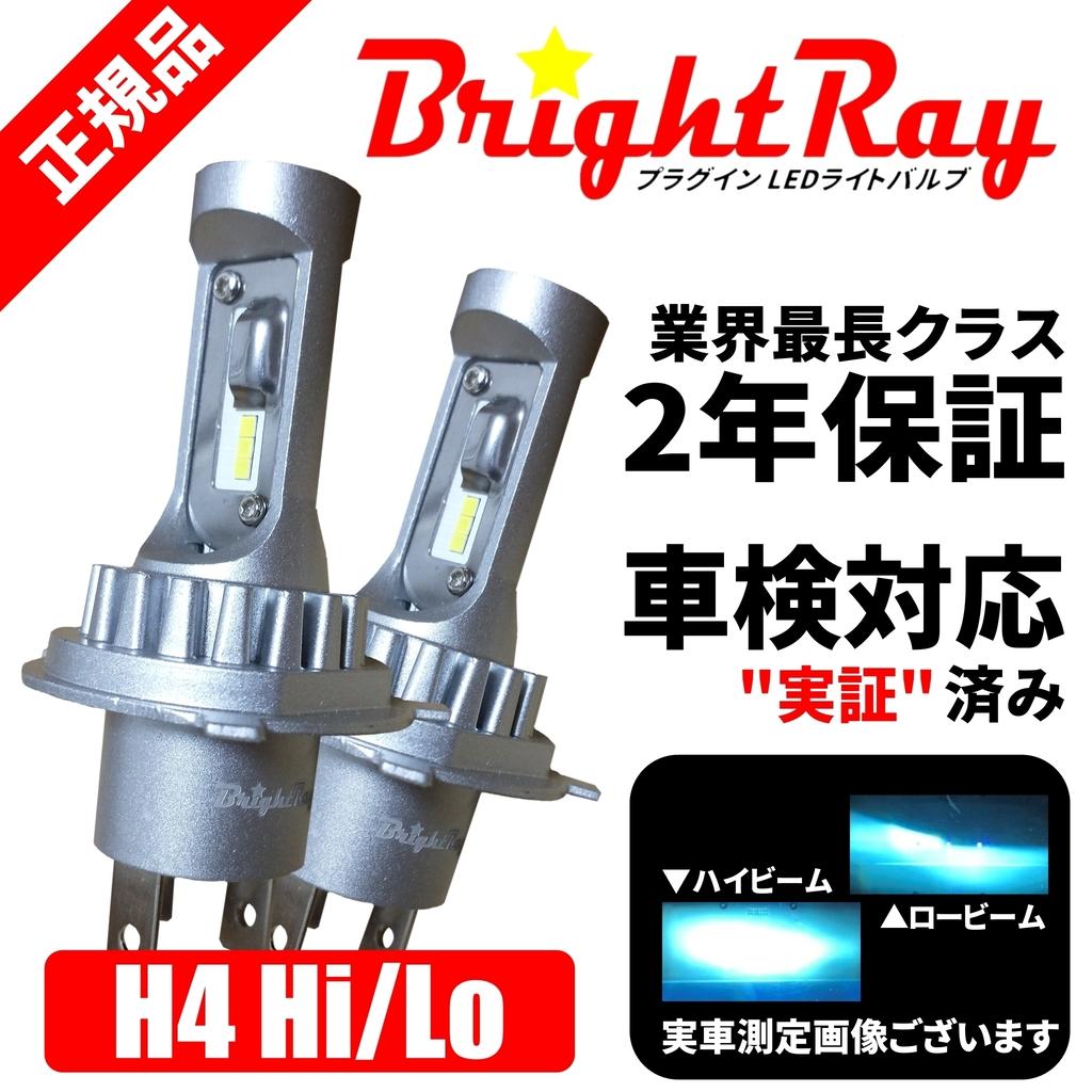 受注生産品 2020年発売 新ブランドBrightRayのプラグインLEDヘッドライト トヨタ イスト IST NCP110 ZSP110 LED ヘッドライト 倉 バルブ 6000K Lo 2年保証 ブライトレイ 車検対応 Hi 新基準対応 110系 H4