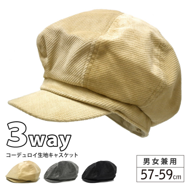 これ1つで3通りのスタイルに!着回し大活躍の楽しい帽子 57cm 58cm 59cm フリーサイズ アレンジ おしゃれ 丸い マニッシュ 男性 女性 男女兼用 【10%引きクーポン配布中】3wayで使えるキャスケット コーデュロイ生地 ハンチング ベレー帽 hat-1423 帽子 レディース メンズ 秋冬 UVケア キャップ 無地 シンプル カジュアル 起毛 ギフト プレゼント あす楽 即納