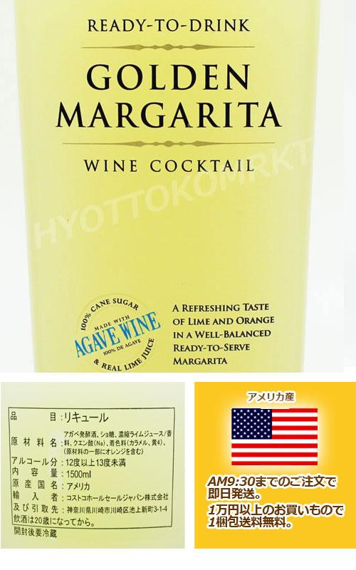 화제의 RTD! 커 클 랜드 KIRKLAND 골든 마가리타 와인 칵테일 1500ml 리큐 어 코스트 코 인기 술!! 알콜 코스트 코 675883 10000 엔 이상의 수 매로 1 포장