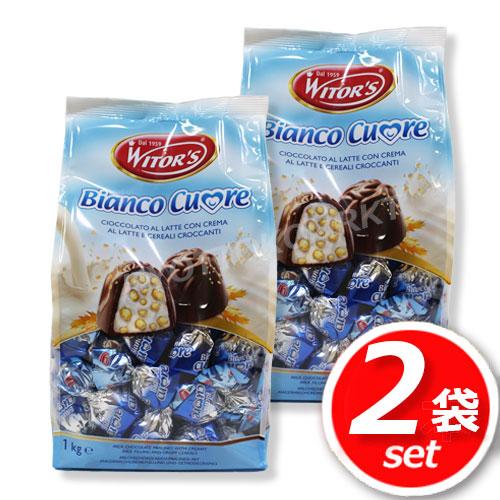 【送料無料】★2袋セット★WITOR'S MILK CHOCOLATE ウィターズ ミルクチョコレート プラリネ 1kg ×2袋(Bianco cuore) <BR>クセになるかも♪<BR>★嬉しい送料無料★