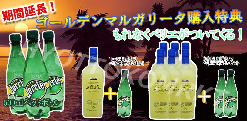 RTD 的题目 ! 柯克兰在柯克兰金玛格丽塔酒鸡尾酒 1500 毫升酒 Costco 曾经流行的饮料 ! 每个包的购买酒精 Costco 675883 超过 10000 日元