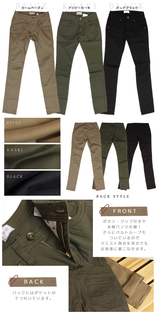 Plus a neat feeling me ★ earth tones color Stretch Twill skinny legs Pagans ★ three Twill stretch casual natural solid A-3519 solid stretch pants fs3gm