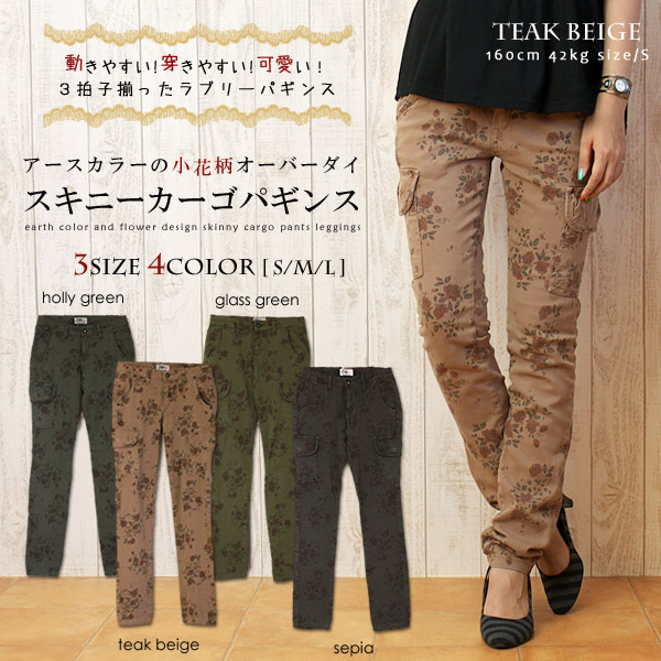 ★ can choose earth tones flower over dyskineakergopaggins ★ 3 size 4 color from an antique floral pattern of stretch pants fs3gm