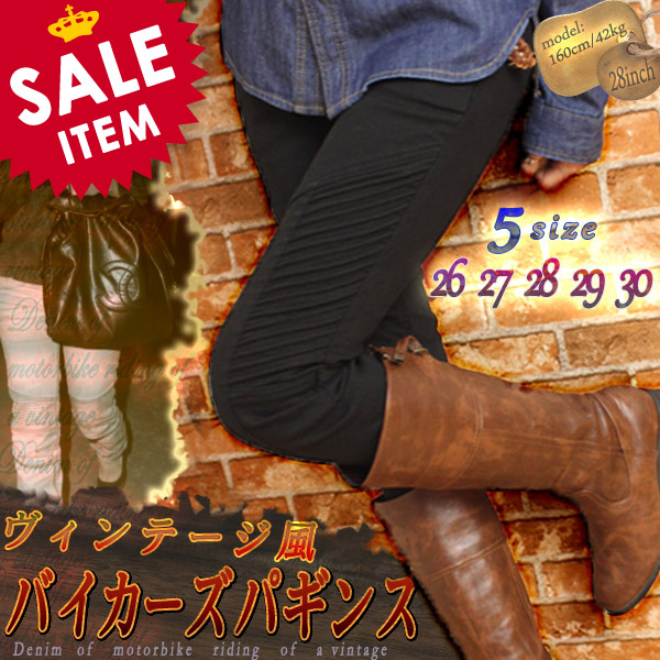 バイカーズパギンス / celebrity / jockey boots / pin-tuck / plain fabric SALE stretch pants 77fs3gm of the super stretch ★ vintage style