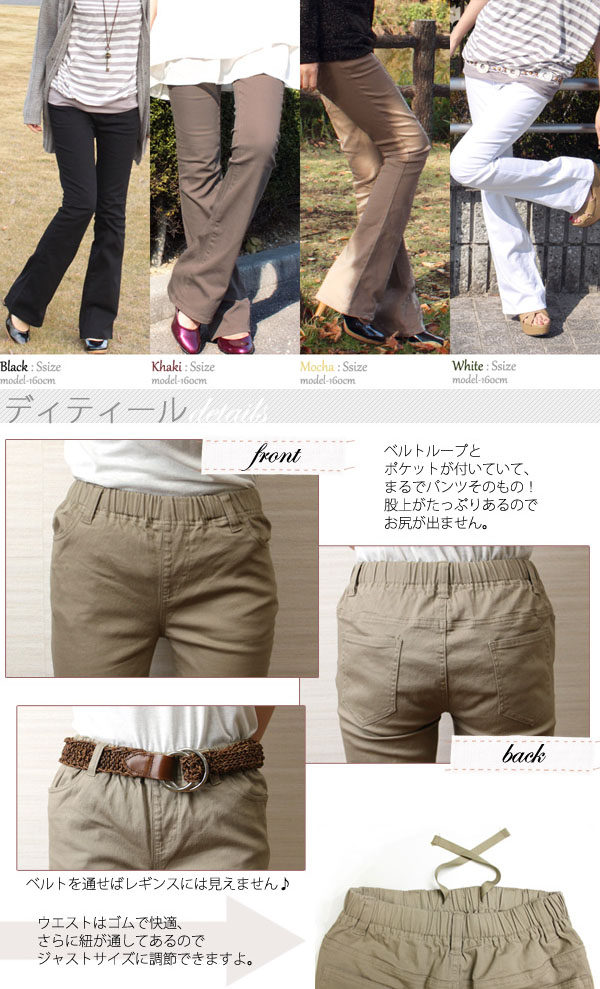Surprise iPad advanced beauty legs & legs long you can feel the effects! Super stretch of outstanding comfort ♪ big Angel ブーツカットカラーパギンス / leggings pants Mrs maternity bootcut flare leg size Angel solid color stretch pants