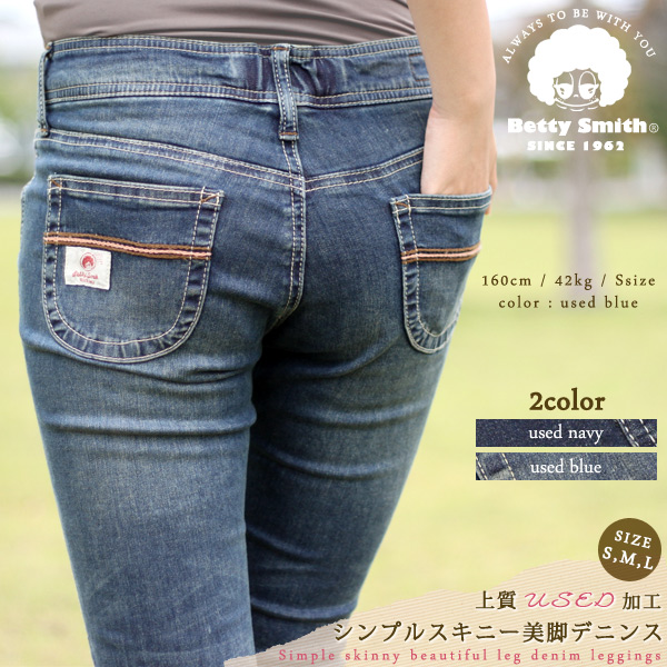 Simple skinny beautiful leg デニンス / Kinney beauty leg stretch pants Betty Smith BAB1027Lfs3gm of real rial type ★ good-quality USED processing that the west lengthens