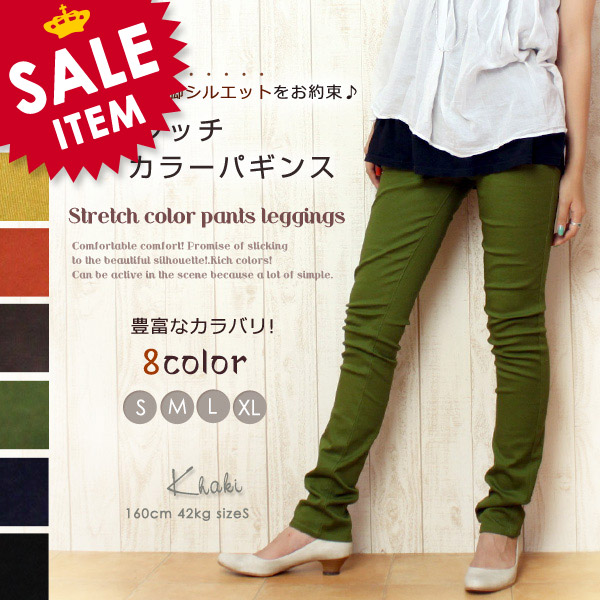 I wear it, and a feeling is comfortable! It is pregnant woman マタニティパギンス plain fabric SALE stretch pants 77fs3gm in the size early pregnancy when it is big after discerning beautiful leg silhouette ♪ color variations-rich ★ ストレッチカラーパギンス / beauty leg color