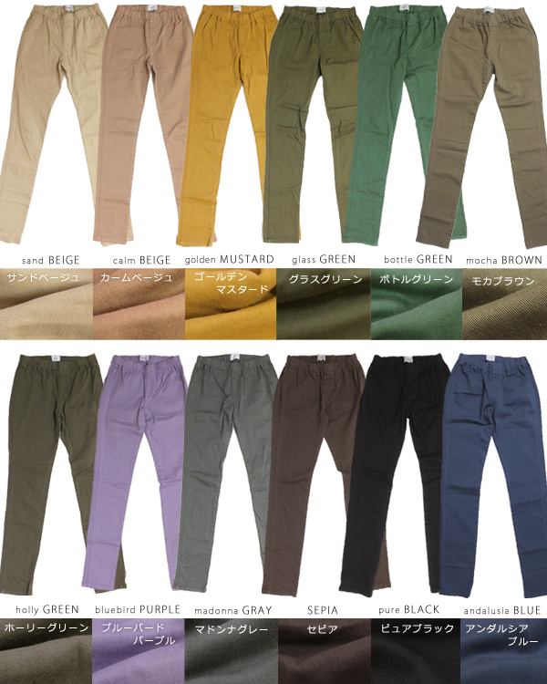 Carefully selected high-quality 12 colors + its a stress-free comfort! Packed with fashionable color skinny colorpaggins / reactive dye legs skinny casual natural simple solid color Pagans Pagans A-3522 plain stretch pants co ♦ ♦ * 1 / st
