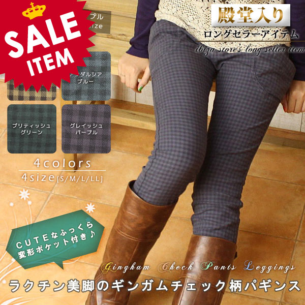 With a cute plumply heteromorphic pocket as for the style! As for the fashion degree! ギンガムチェックパギンス ★ check gingham check beauty leg pattern cloth with patterns Kinney opening pocket くしゅくしゅ レギンスパンツカジュアルナチュラルパギンス A-3458 cloth with patterns of rank up ↑↑ co