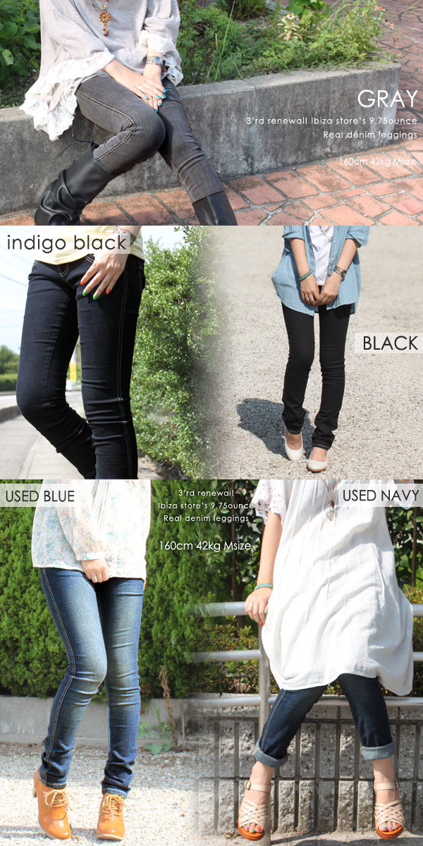 I am assigned to a renewal and am holding a sale! The third renewal! Of leggings wear it, and add a feeling to denim! Skinny rial denim leggings / of stretch and the 9.75 ounces real specifications that wore it, and was particular about a feeling