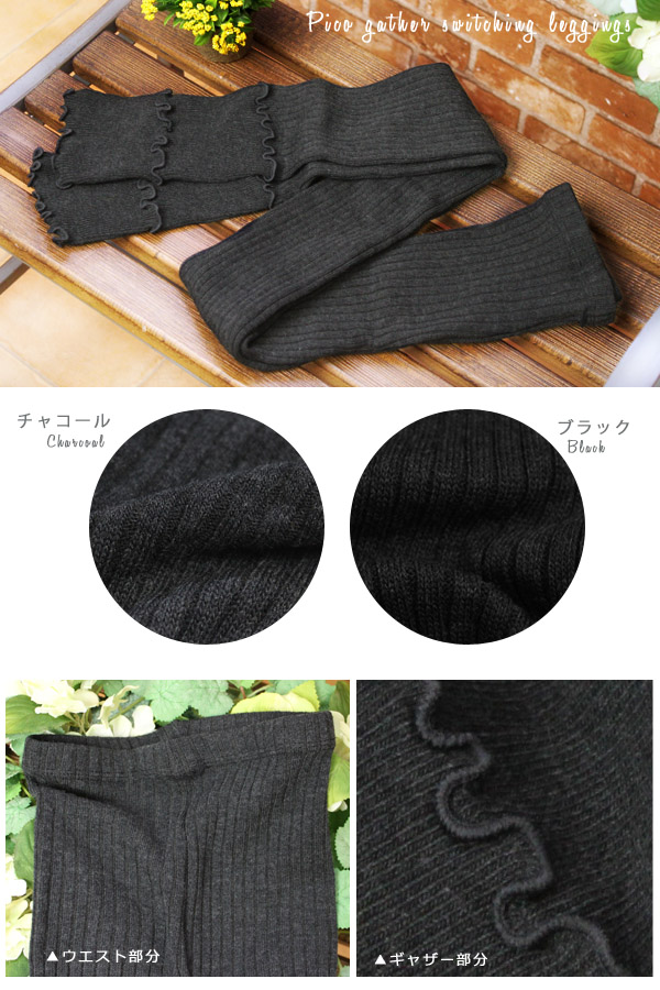 How to use counterattack and rib of pico gathers is rib leggings bk **canufs3gm*2 of three steps of gathers of the length for very pretty ♪ ten minutes