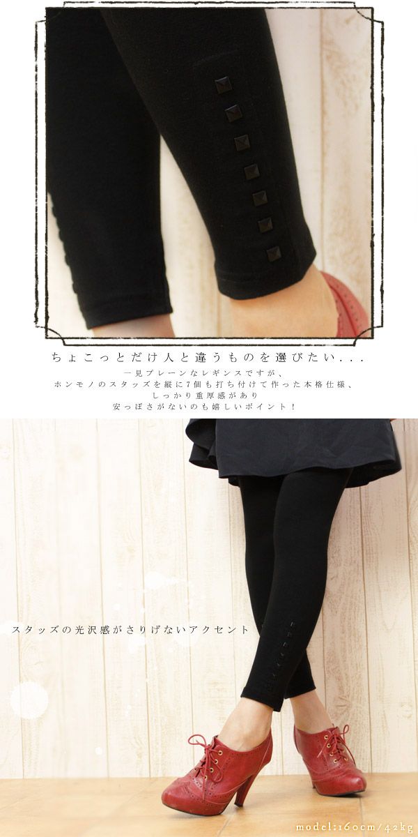 7 Simple black studded 10-length leggings and studded punk tack ロックセレブ hipster leggings bk * * siroca