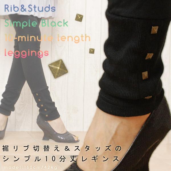 Simple ten minutes length leggings / lock flat studs tack rib leggings roller is bk **sirocafs3gm of hem rib change & studs