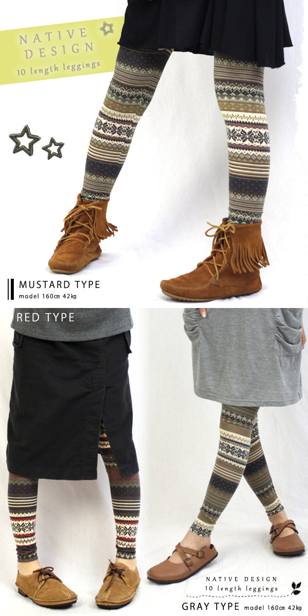 Trendy right now from your feet! fine native design exclusive and exquisite coloring Nordic pattern 10-length leggings ★ native Nordic casual ethnic Asian winter cold weather * 3 ♦ ♦