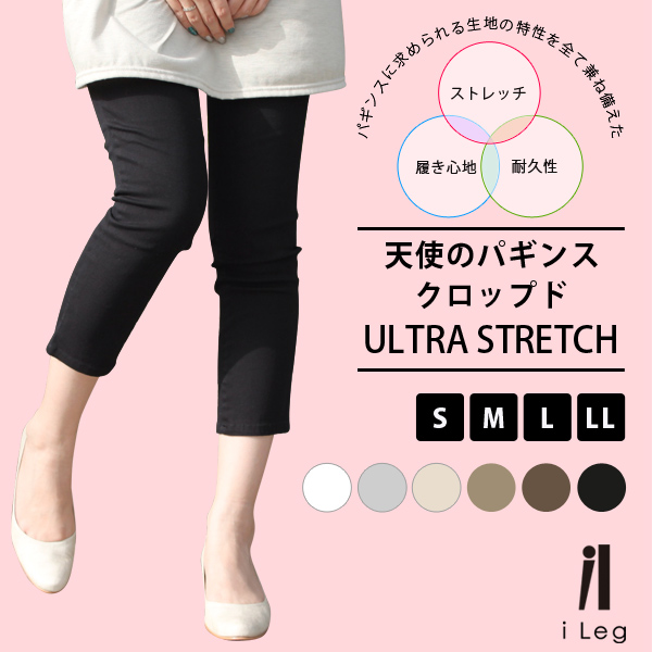 Surprise with its stretching force comfort it ♪ cropped versions of the leg silhouette warranty ★ legs 7--length cropped pants maternity pregnant first trimester large size Mrs パギンス レギパン leggings solid summer stretch pants