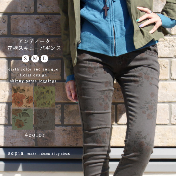 ★ antique floral design スキニーパギンス / overdie floret pattern flower w-3593 cloth with patterns stretch pants caretnu which tempts you into adult fashion in earth color