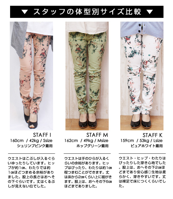 Psychedelic paint pattern スキニーパギンス / white denim paint psychedelic paint 3625 cloth with patterns stretch pants ■■ *1